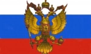 Как выглядит флаг и герб России (флаг и герб фото)