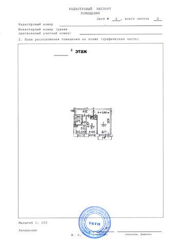 образец кадастрового паспорта на кваритиру