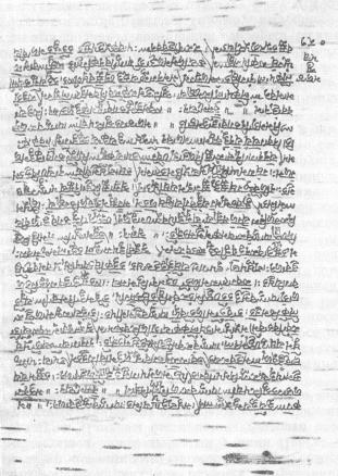 махабхарта
