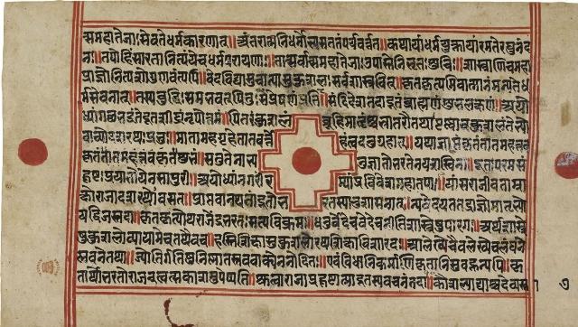 древнеиндийская книга фото