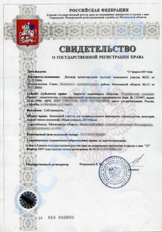 выписка из кадстрового паспорта