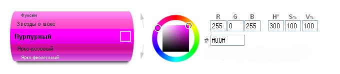 как выглядит пурпурный цвет