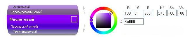 как выглядит фиолетовый цвет
