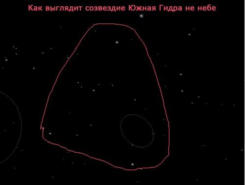 как выглядит созвездие южная гидра на небе